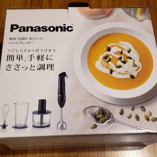 Panasonic - パナソニックハンドブレンダーMX-S301-K