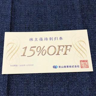 アオヤマ(青山)の青山商事株主優待割引券(15%OFF) 1枚(ショッピング)