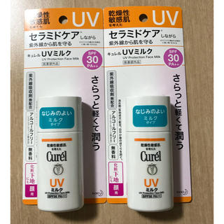 Curel - キュレル  UVミルク 2本