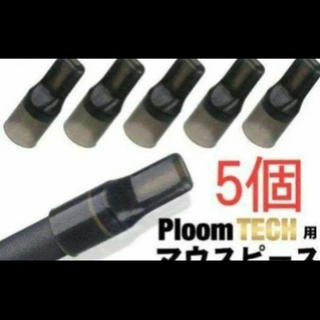 プルームテック(PloomTECH)の最安値!プルームテックプラス PloomTech マウスピース 五個入り!(タバコグッズ)