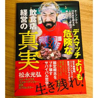 ワニブックス(ワニブックス)のデスマッチより危険な飲食店経営の真実 著者:松永光弘(ビジネス/経済)