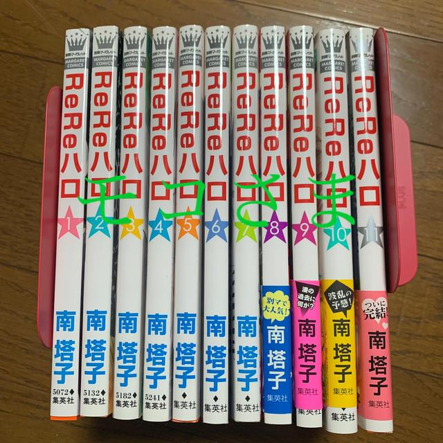 集英社(シュウエイシャ)のReReハロ 全巻 ① エンタメ/ホビーの漫画(少女漫画)の商品写真