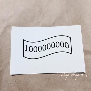 ビームス(BEAMS)の𓊆  平山昌尚 ステッカー R お札 ¥1000000000 𓊇 (シール)