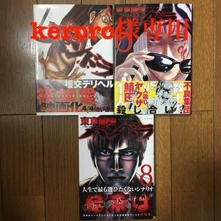 ハクセンシャ(白泉社)の東京闇虫 2nd scenario パンドラ 1,6,8(青年漫画)