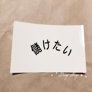 ビームス(BEAMS)の𓊆  平山昌尚 ステッカー L 儲けたい  𓊇 (シール)