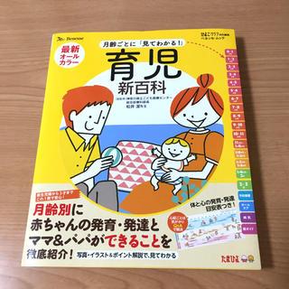 最新月齢ごとに「見てわかる!」育児新百科 新生児期から3才までこれ1冊でOK!(結婚/出産/子育て)