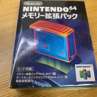 ニンテンドウ64(NINTENDO 64)のニンテンドー64 メモリー拡張パック(その他)