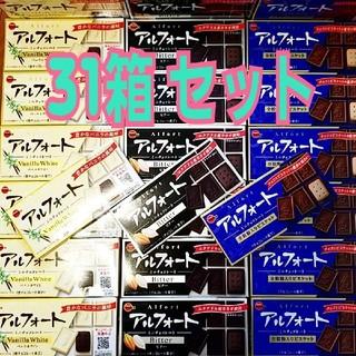 ブルボン - アルフォート ミニ チョコレート 31箱 まとめ売り セット
