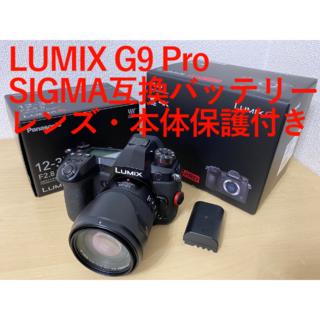 Panasonic - LUMIX G9 Pro + SIGMA互換バッテリー + レンズ・本体保護付き