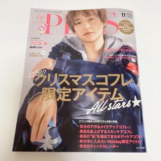 アッププラス11月 雑誌(美容)