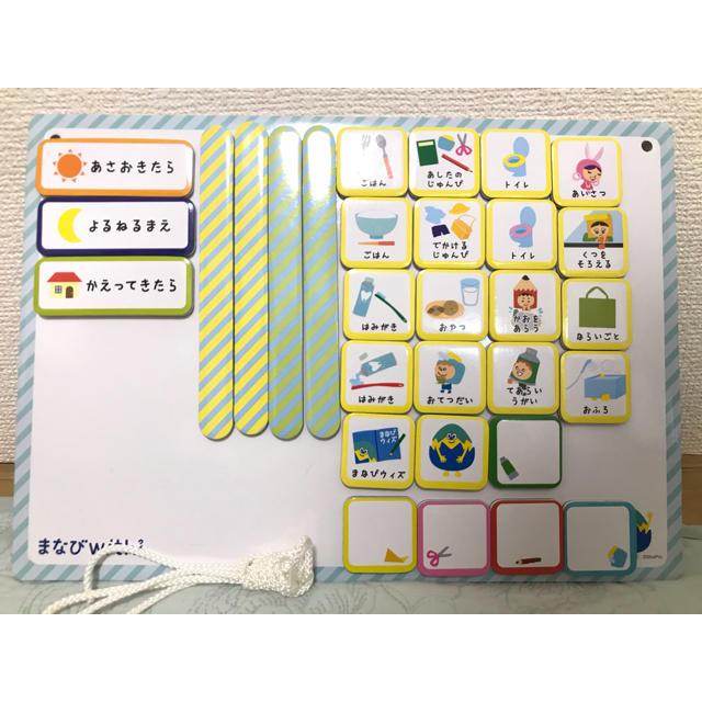 小学館(ショウガクカン)のまなびwith おしたくボード キッズ/ベビー/マタニティのおもちゃ(知育玩具)の商品写真