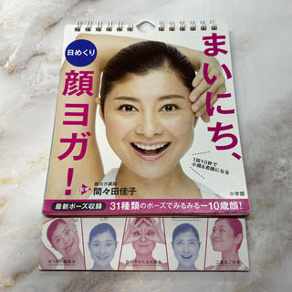 ショウガクカン(小学館)のまいにち、顔ヨガ!(趣味/スポーツ/実用)