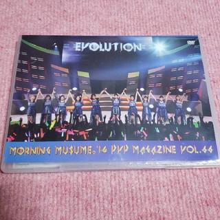 モーニングムスメ(モーニング娘。)のモーニング娘。14 EVOLUTION DVD MAGAZINE Vol.66(アイドルグッズ)