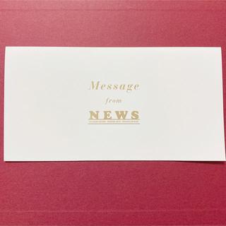 NEWS/FC限定/メッセージカード(アイドルグッズ)
