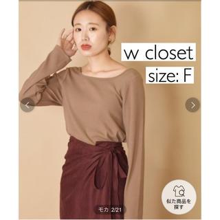 ダブルクローゼット(w closet)のw closet ダブルクローゼット スクエアネックリブカーディガン(ニット/セーター)