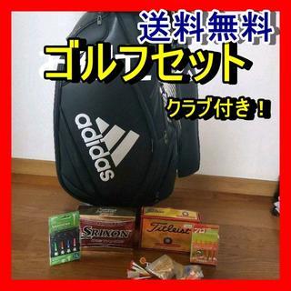 adidas - アディダス キャディーバッグ ゴルフクラブ セット♪