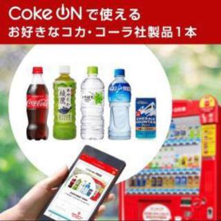 コカコーラ(コカ・コーラ)のcoke on コークオン ドリンクチケット 84本分(フード/ドリンク券)