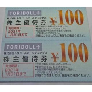 トリドール(丸亀製麺)株主優待 200円(100円券×2枚)(レストラン/食事券)