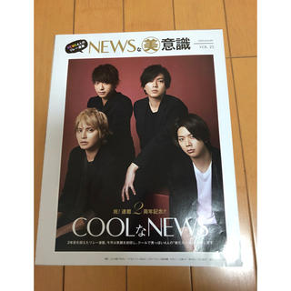NEWS - NEWS NEWSな美意識 vol.25