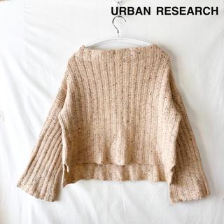 アーバンリサーチ(URBAN RESEARCH)の【美品】URBAN RESEARCH フレアスリーブ ニット(ニット/セーター)