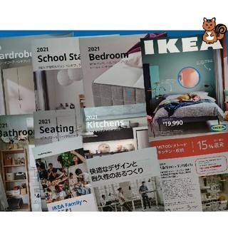 【IKEA基本セット】IKEAカタログ2021 IKEAハンドブック クーポン