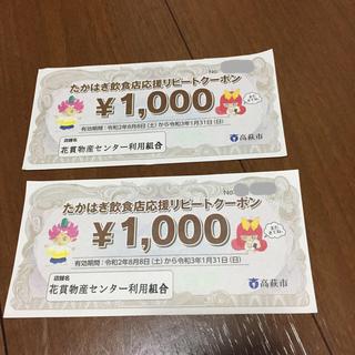 2000円分 たかはぎ飲食店応援リピートクーポン(レストラン/食事券)