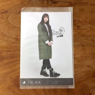 欅坂46(けやき坂46) - 上村莉菜 生写真 欅坂 櫻坂 イオンカード ときめきポイント交換限定品