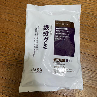 ハーバー(HABA)のHABA 鉄分グミ 450g(約90粒入)(その他)