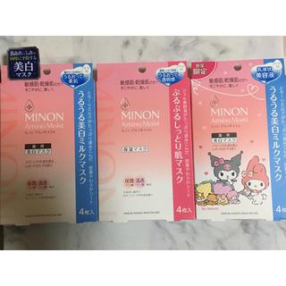 ミノン(MINON)の新品★ミノンMINONアミノモイスト美白保湿マスク3個セット(パック/フェイスマスク)
