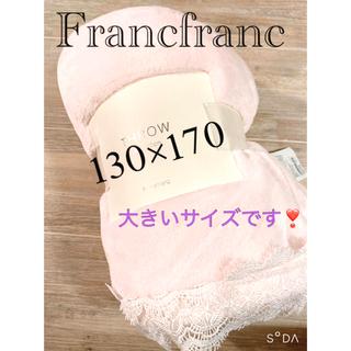 Francfranc - 🎀フランフランブランケット🎀✨