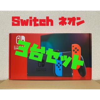 ニンテンドースイッチ(Nintendo Switch)の新品 Nintendo Switch 任天堂スイッチ 本体 ネオン 3台セット(家庭用ゲーム機本体)