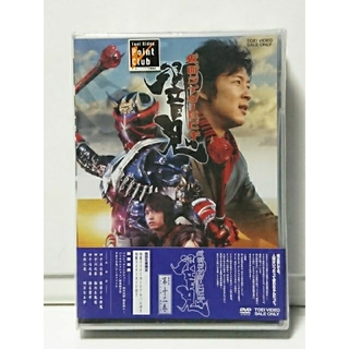 仮面ライダー響鬼 Vol.12(最終巻) 未開封DVD(特撮)