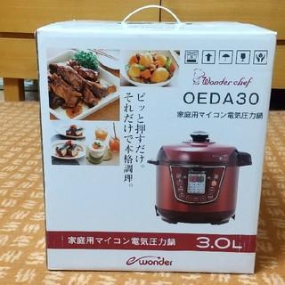 ワンダーシェフ(ワンダーシェフ)の佳音様専用Wonder chef ワンダーシェフ OEDA30 家庭用電気圧力鍋(調理機器)