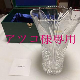 トウヨウササキガラス(東洋佐々木ガラス)のSASAKI ササキ 硝子 花瓶 ガラス(花瓶)