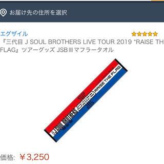 三代目 J Soul Brothers - 三代目 タオル
