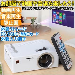 ★手のひらサイズ★ LEDプロジェクター HDMI/SDカード対応 リモコン付(プロジェクター)