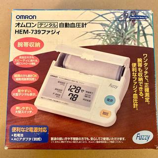 オムロン(OMRON)のオムロン デジタル自動血圧計 HEM-739ファジィ(その他)