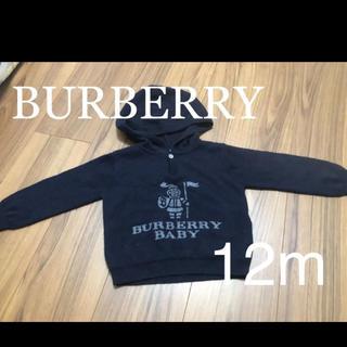 バーバリー(BURBERRY)のバーバリー ベビー ウールカシミアセーター 80(ニット/セーター)