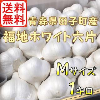 ★Mサイズ★ 2020年産 青森県田子町産にんにく1㎏ 農家直送(野菜)