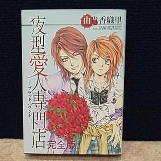 ハクセンシャ(白泉社)の夜型愛人専門店完全版 ブラッドハウンド(少女漫画)