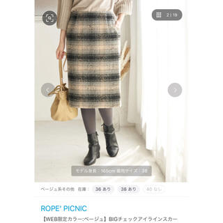 Rope' Picnic - スカート