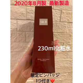 SK-II - SK2 SK-II エスケーツー トリートメント エッセンス 化粧水 230ml