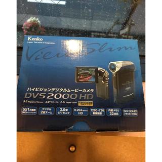 ケンコー(Kenko)のkenko デジタルムービーカメラ DVS 2000 HD  未使用品‼️(ビデオカメラ)