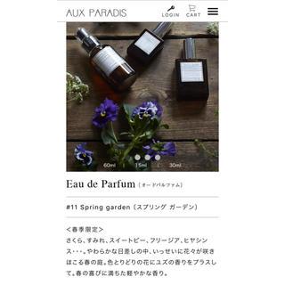 オゥパラディ(AUX PARADIS)のSpring garden 〔スプリング ガーデン〕(香水(女性用))
