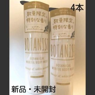 ボタニスト(BOTANIST)のボタニスト ウィンターボディミルク(ボディローション/ミルク)
