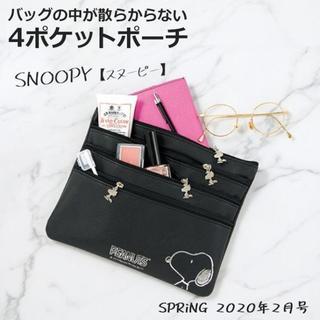 SNOOPY - 【スヌーピー】バッグの中が散らからない4ポケットポーチ
