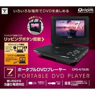 Qriom ポータブルDVDプレーヤー 【送料無料】CPD-N72(DVDプレーヤー)
