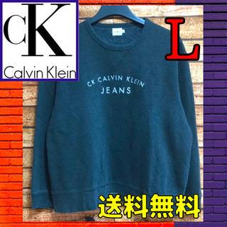 カルバンクライン(Calvin Klein)のCALVIN KLEIN カルバン・クライン 裏起毛 スウェット トレーナー(スウェット)