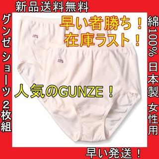 GUNZE - 特価 新品 グンゼ ショーツ 2枚組 日本製 女性用 快適工房 綿100% 肌