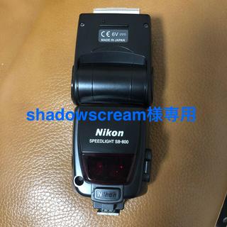 Nikon - Nikon SB800 ストロボ スピードライト